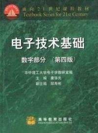 电子技术基础 数字部分(第四版) (内容一致,印次、封面、原价不同,统一售价,随机发货)