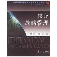 媒介战略管理/新闻传播学研究生核心课程系列教材
