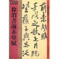 馆藏国宝墨迹·徐渭书前赤壁赋