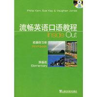 流畅英语口语教程/拓展练习册(预备级)
