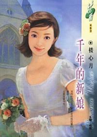 千年的新娘(花雨·463)