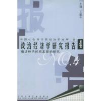 政治经济学研究报告4