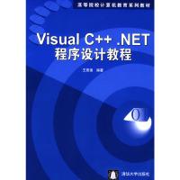 Visual C++.NET程序设计教程