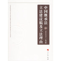中国继承法立法建议稿及立法理由