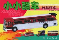 小小酷车:公共汽车