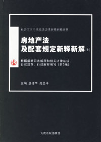 房地产法及配套规定新释新解(上下)/社会主义市场经济法律新释新解丛书