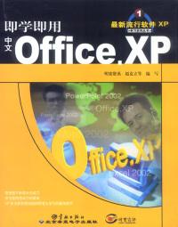 即学即用中文Office.XP 最新流行软件XP