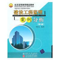 建设工程监理案例分析(第3版)