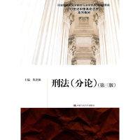刑法分论(第三版)