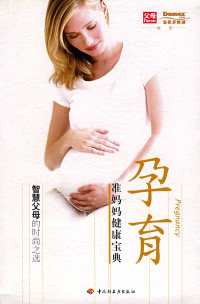 孕育:准妈妈健康宝典