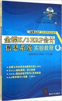 金蝶K/3 ERP会计信息系统实验教程-(适用于K/3 WISE V13.1版)