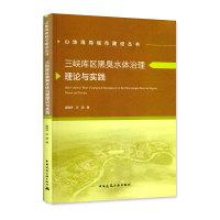 三峡库区黑臭水体治理理论与实践