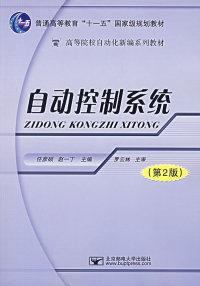 自动控制系统(第2版)