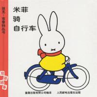 迪克·布鲁纳丛书:米菲骑自行车