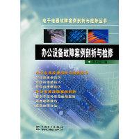 办公设备故障案例剖析与检修——电子电器故障案例剖析与检修丛书