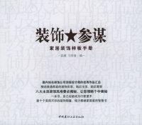 装饰参谋:家居装饰样板手册