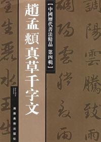 赵孟頫真草千字文——中国历代书法精品·第四辑
