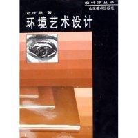 环境艺术设计/设计家丛书