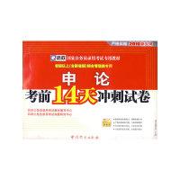 2010新大纲/省级以上(含副省级)综合管理类专用:申论考前14天冲刺试卷(赠学习卡需网上下载)