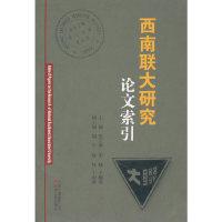 西南联大研究论文索引