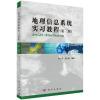 地理信息系统实习教程-(第三版)
