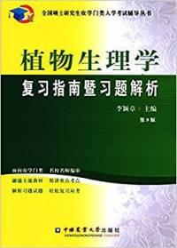 植物生理学复习指南暨习题解析(第9版)