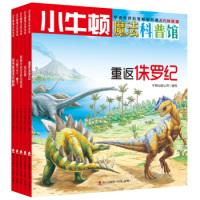 小牛顿魔法科普馆:演化的奥秘(套装共5册)