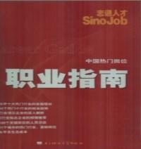 中国热门岗位职业指南