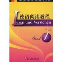 德语阅读教程 1