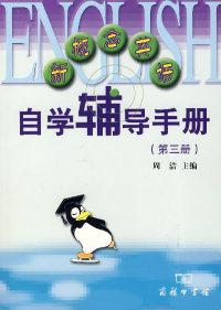 新概念英语自学辅导手册(第三册) (内容一致,印次、封面、原价不同,统一售价,随机发货)