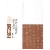 明清名家诗词手迹鉴赏-行书
