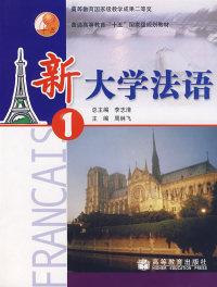 新大学法语(1)
