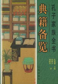 孔子家族全书(1-8)