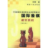 国际象棋课堂教程.3