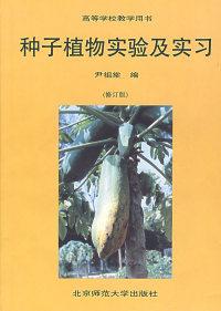 种子植物实验及实习(修订版)