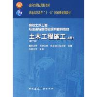 土木工程施工(上册)(第二版)