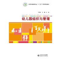 幼儿园组织与管理(内容一致,印次、封面或原价不同,统一售价,随机发货)