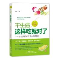 不生癌,这样吃就对了:张华教授30年饮食防癌笔谈:全彩手绘版