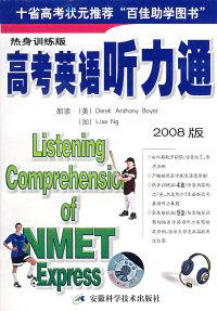 高考英语听力通(2009版)(热身训练版)
