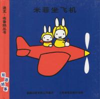 迪克·布鲁纳丛书:米菲坐飞机