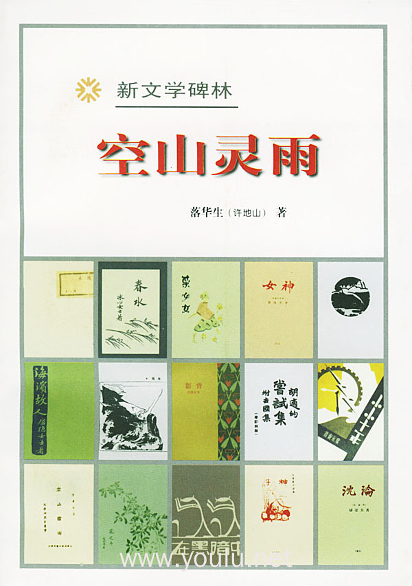 新文学碑林(第二辑全十册)