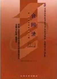 合同法(课程代码0230)(2004年版)