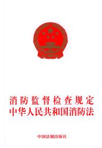 消防监督检查规定中华人民共和国消防法