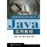 Java实用教程