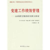 党建工作绩效管理——山西潞安集团的实践与探索