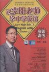 跟李阳老师学中学英语.突破高考