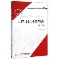 工程项目风险管理-(第二版)