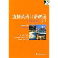 流畅英语口语教程/拓展练习册(一、二册合订本)