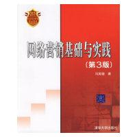 网络营销基础与实践(第3版)