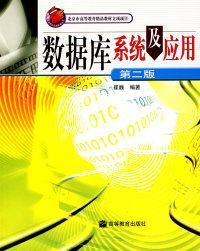 数据库系统及应用(第二版)